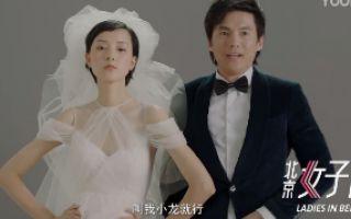 《北京女子图鉴之再见爱情》定档预告,致敬那年我们错过的美好