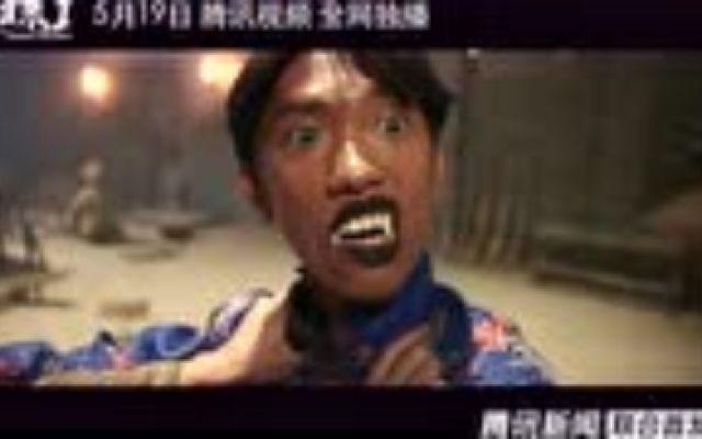 《九叔归来1》终极版预告:师徒燃血除妖,茅巫斗法