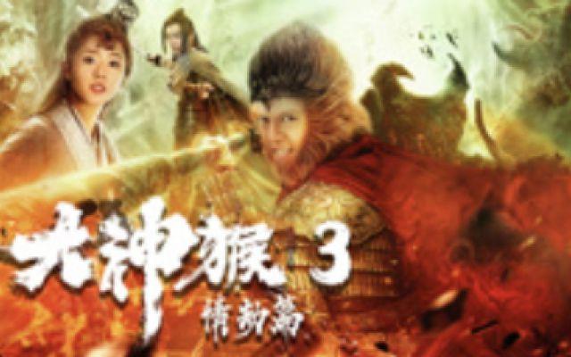 《大神猴3情劫篇》定档5月29,神猴谢苗穿越遇何蓝逗,战猴王!