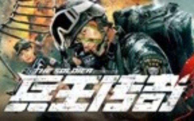 《兵王传奇》定档 6月1日,硬核热血荷尔蒙爆屏