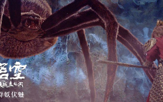 《孙悟空大战盘丝洞》这特效辣眼睛,蜘蛛精像个大毛球
