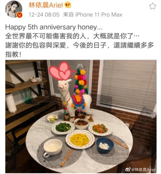 林依晨晒照庆结婚五周年纪念日 力破老公出轨传闻