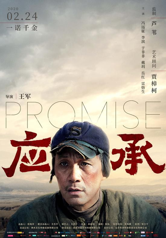 电影《应承》定档2020年2月24日 聚焦底层小人物