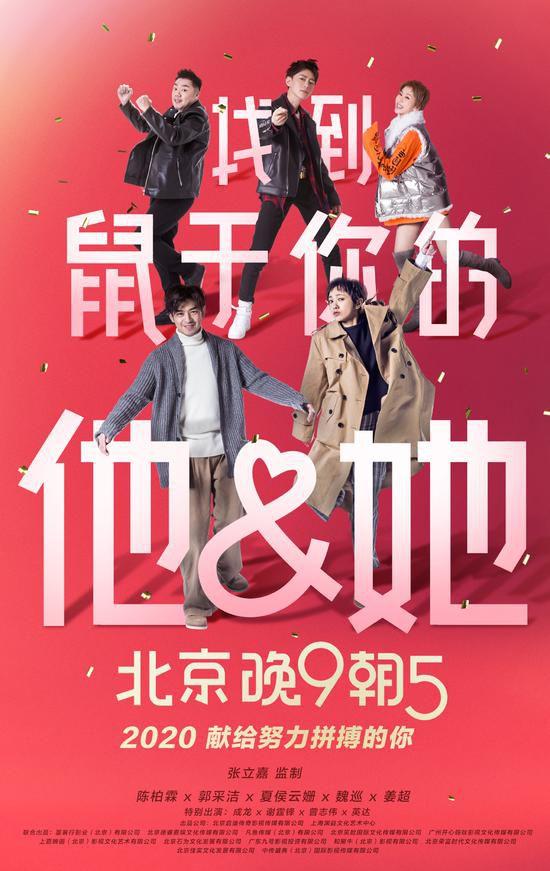 《北京晚9朝5》曝新年祝福海报 影片有望年内上映