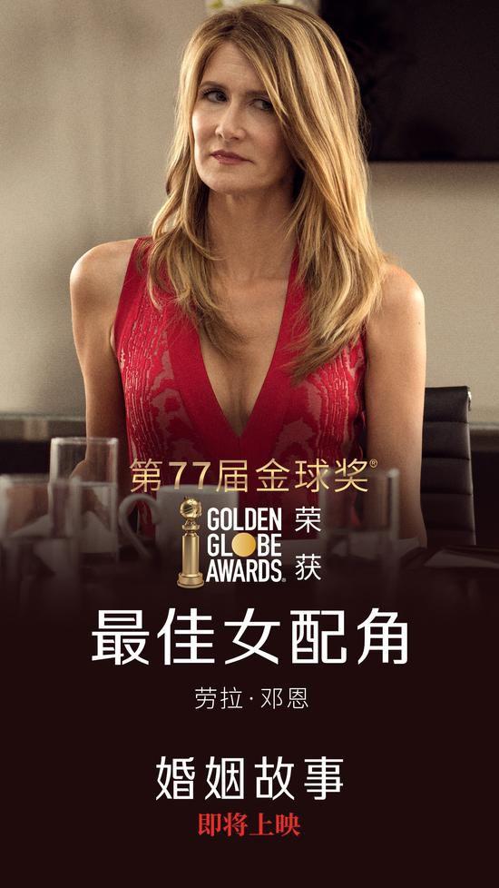 劳拉·邓恩凭《婚姻故事》获金球奖 影片引进内地引期待