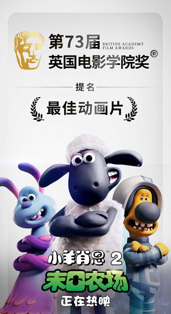 """《小羊肖恩2:末日农场》提名""""英国奥斯卡"""" 匠心获赞""""笑果""""足"""
