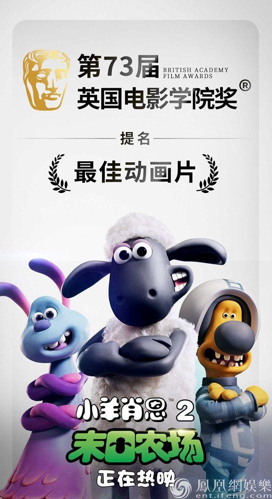 《小羊肖恩2:末日农场》提名英国奥斯卡 匠心获赞笑果足