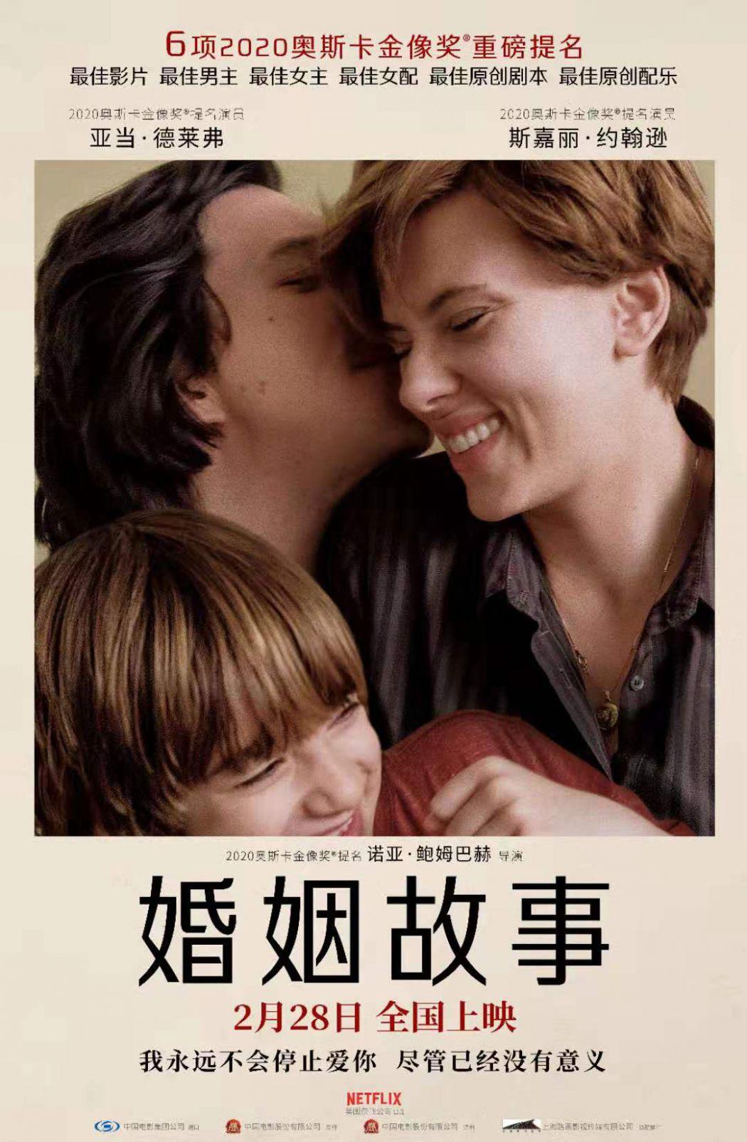 《婚姻故事》获奥斯卡6项提名 定档2月28日