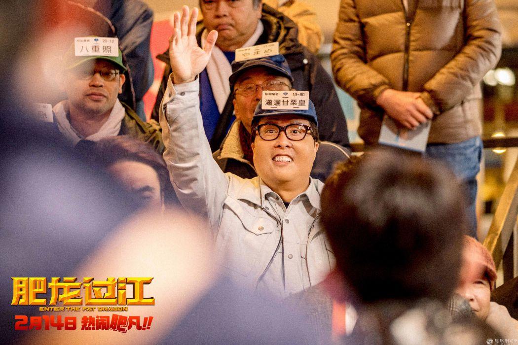 甄子丹献春节祝福《肥龙过江》开启新年好运道