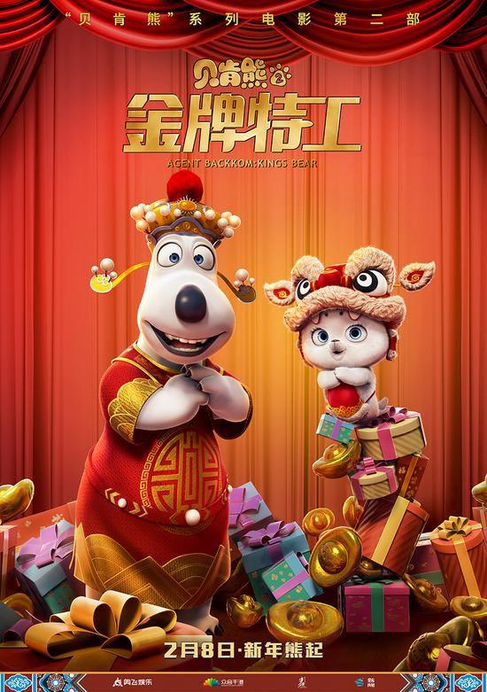 《贝肯熊2:金牌特工》发拜年海报 蠢萌兄弟开春送喜笑中又带泪