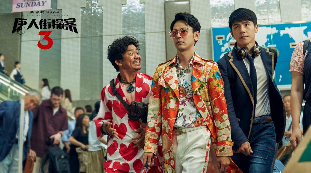 《唐探3》终极预告来袭 王宝强刘昊然遇密室难案