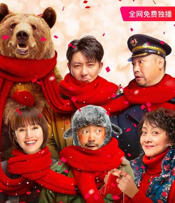 春节档热门影片《囧妈》网络免费首播