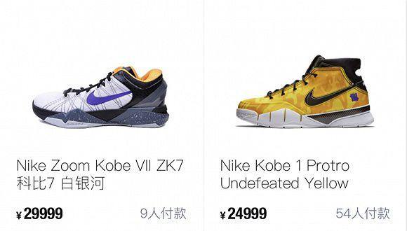 科比相关球鞋被炒价被球迷谴责 平台方采取措施