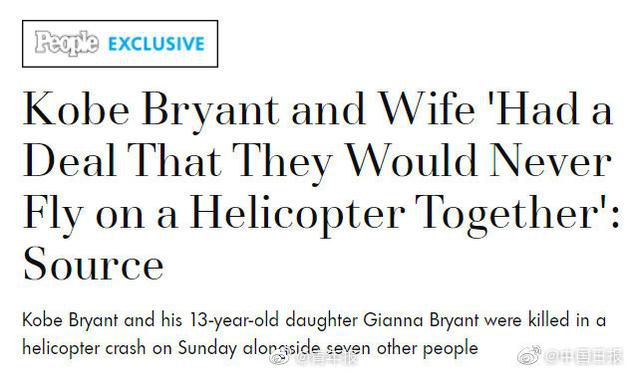 美媒爆料:科比和妻子约定永不乘同一飞机