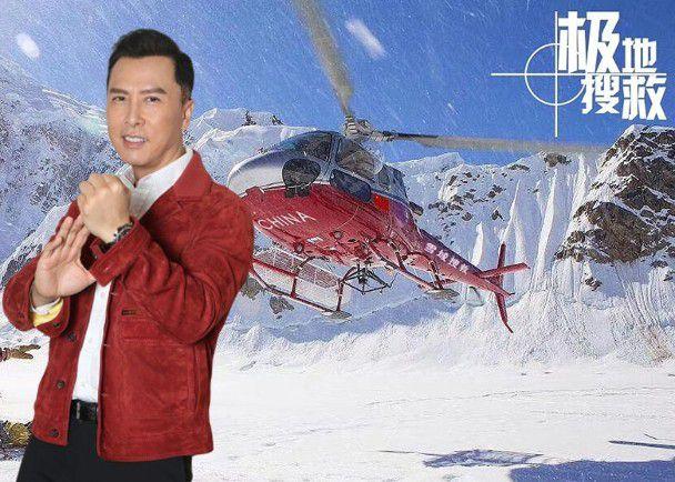 甄子丹新片《极地搜救》因疫情停拍 11月重新开工