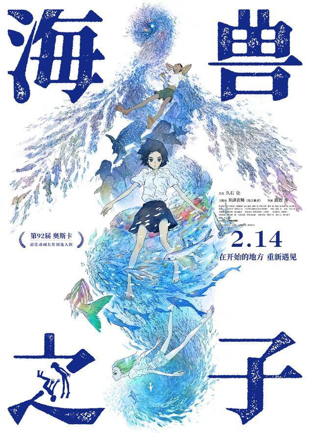 日本动画《海兽之子》撤出情人节档 新档期待定