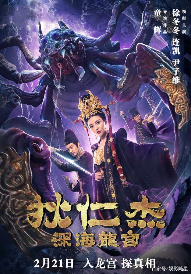 《狄仁杰之深海龙宫》将上映 徐冬冬演女皇 连凯演狄仁杰
