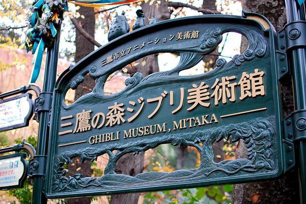 宫崎骏吉卜力美术馆宣布停业 防止疫情扩散