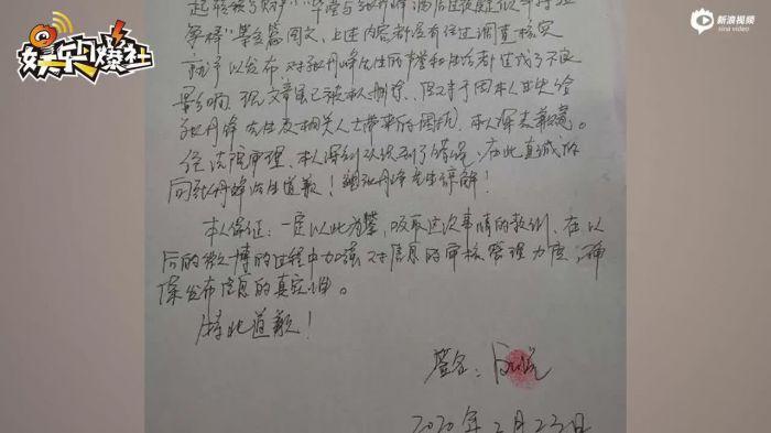 """昔日造谣""""张丹峰出轨毕滢""""博主写手写信道歉"""