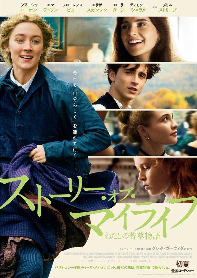 《小妇人》日本推迟上映 档期延后至初夏