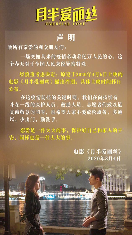 关晓彤黄景瑜电影《月半爱丽丝》因疫情撤档 新档期待定
