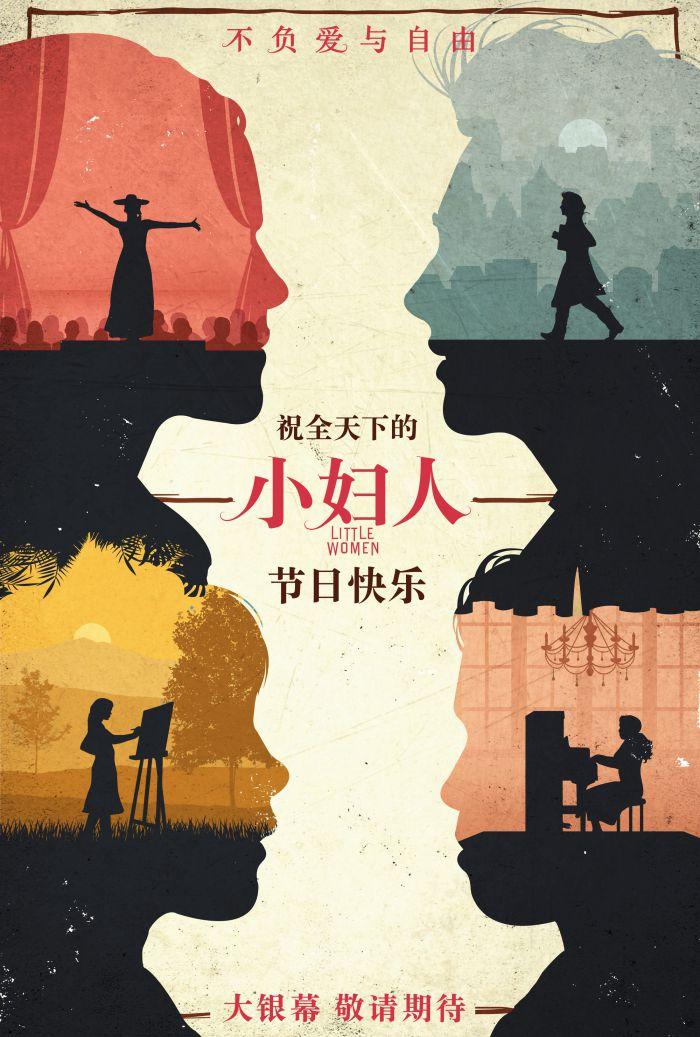 《小妇人》罗南甜茶妇女节送暖心祝福 奥奖佳片直抒女性心声
