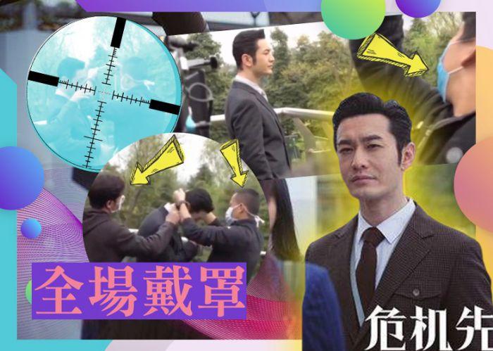 黄晓明为新剧《危机先生》复工开拍 全员戴口罩小心翼翼