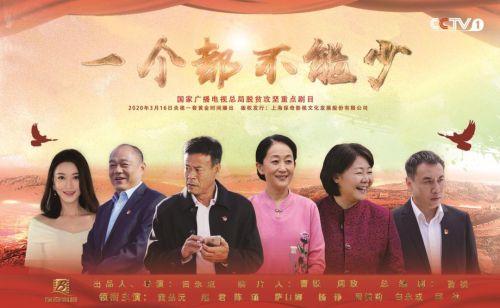 《一个都不能少》等20部剧讲述中国脱贫故事陆续开播