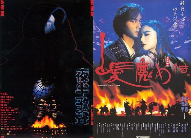 为纪念张国荣逝世17周年,《夜半歌声》《白发魔女》将香港重映