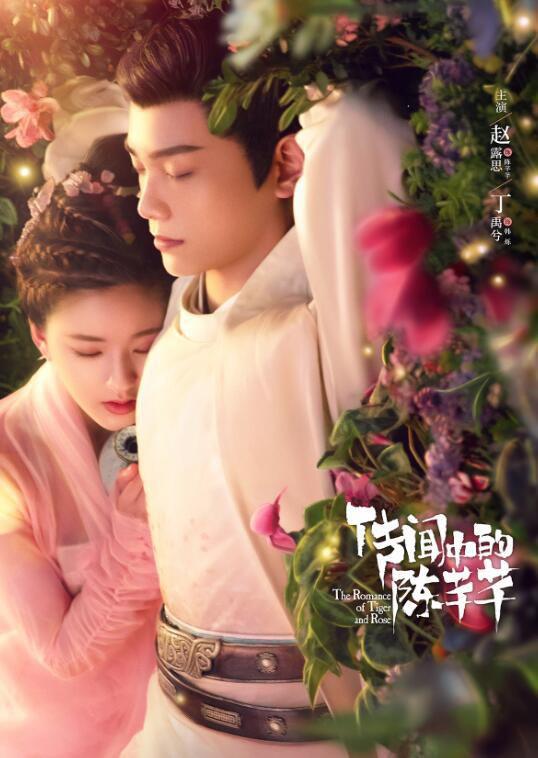 《传闻中的陈芊芊》首发片花 赵露思丁禹兮欢乐撒糖