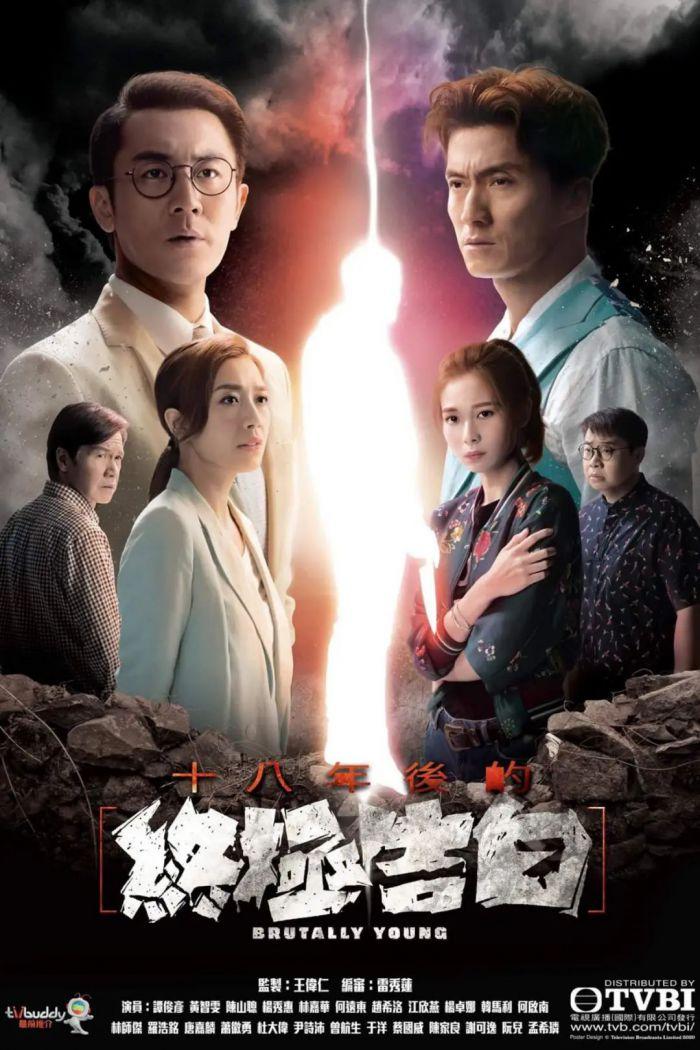 TVB黑马神剧《十八年后的终极告白》:暗黑烧脑,窥探人性