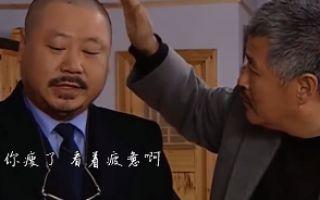 《刘老根3》赵本山范伟兄弟再相抱