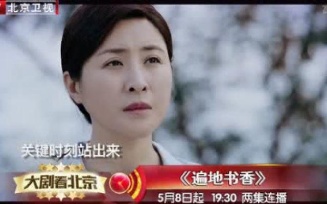 椿树沟电视剧《遍地书香》5月8日播出,北京卫视预告片抢先看!