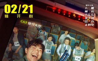 【电影】《大赢家》定档2月21日~由大鹏柳岩张子贤孟鹤堂等主演