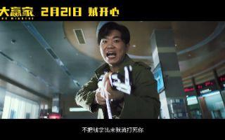 喜剧片《大赢家》释出定档预告片
