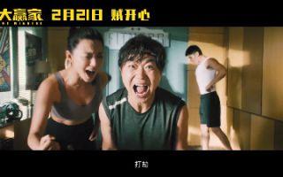 """电影《大赢家》定档2.21 大鹏柳岩孟鹤堂领衔""""沙雕喜剧团 """""""