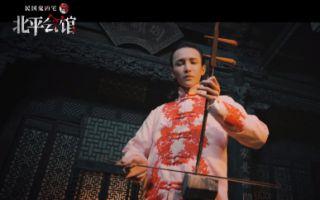 《北平会馆》正式版预告片