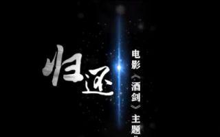 风小筝(覃沐曦)-归还《酒剑》电影主题曲