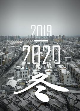 2019-2020 冬