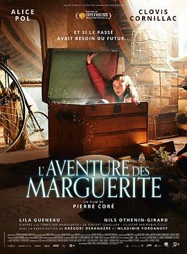 玛格丽特的冒险