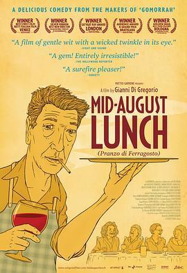 八月中旬的午餐