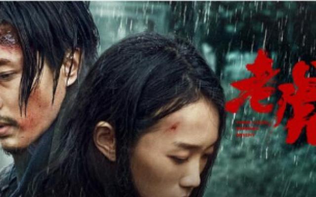 刺激!犯罪电影《老虎》定档7月26日,人性与兽性的正面博弈!