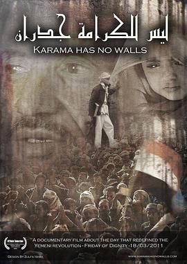 卡拉马没有墙