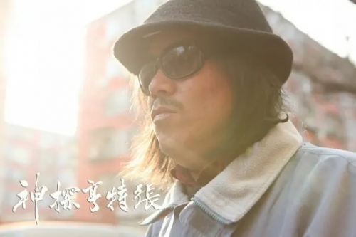神探亨特张