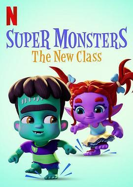 超能小怪兽:新班级