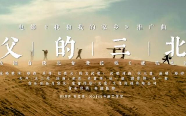 《我和我的家乡》推广曲 郑钧《父的三北》