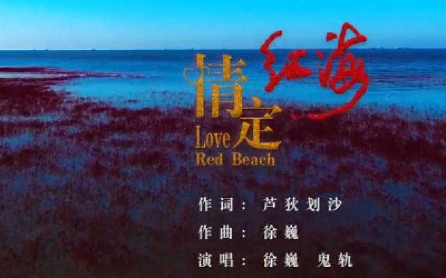 《情定红海滩》的主题曲— 情定红海!