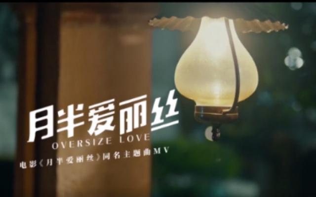 《月半爱丽丝》MV上线
