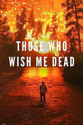 那些希望我死的人