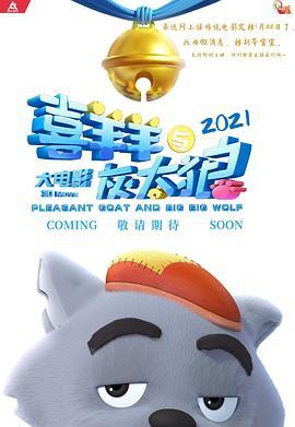 喜羊羊与灰太狼大电影8